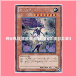 PP13-JP002 : Fallen Angel of Roses / Demon Angel - Rose Sorcerer (Secret Rare)