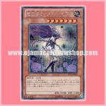 PP13-JP002 : Fallen Angel of Roses / Demon Angel - Rose Sorcerer (Secret Rare)