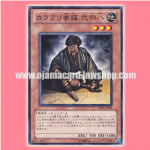 "STBL-JP021 : Karakuri Strategist mdl 248 ""Nishipachi"" / Karakuri Staff Officer 248 (Common)"