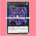 DBLE-JPS02 : Dark Rebellion Xyz Dragon (Extra Secret Rare)