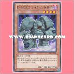 DE01-JP009 : Destiny HERO - Defender / Destiny HERO Defendguy (Common)