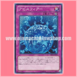 ABYR-JP072 : Abyssphere / Abyss-sphere (Common)