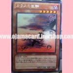 SHSP-JP042 : Giant Flock of Crows (Rare)
