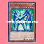 TRC1-JP012 : Elemental HERO Prisma (Super Rare)