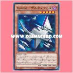 EP16-JP011 : Kozmo Delta Shuttle (Common)
