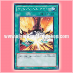 EXVC-JP045 : Scarlet Security / Crimson Hell Secure (Common)