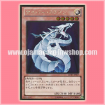 GDB1-JP007 : Cyber Dragon (Gold Rare)