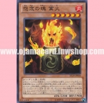 SD24-JP006 : Goka, the Pyre of Malice (Common)