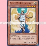 SD25-JP017 : Shining Angel (Common)