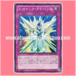 ABYR-JP069 : Heroic Advance (Common)