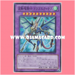DP10-JP016 : Dragon Knight Draco-Equiste / Surging Dragon Knight Dragoequites (Super Rare)