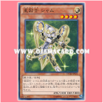 DUEA-JP021 : Satellarknight Alsahm / Satellaknight Sham (Common)