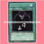 SD18-JP030 : Card Trader (Common)