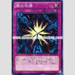 ST13-JP037 : Shadow Spell (Common)