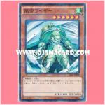 SR01-JP009 : Raiza the Storm Monarch / Raiza the Wind Monarch (Normal Parallel Rare)