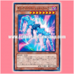 PP16-JP003 : Gimmick Puppet Shadow Feeler / Gimmick Puppet - Shadow Feeler (Common)
