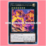 PP16-JP009 : Number C6: Chronomaly Chaos Atlandis / Chaos Numbers 6: OOPArts Chaos Atlantal (Common)