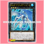 YZ04-JP001 : Numbers 47: Nightmare Shark (Ultra Rare)