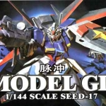 HG SEED 1/144 Gundam Force Impulse
