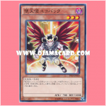 PP19-JP019 : Darklord Ukoback / Fallen Angel Ukoback (Common)