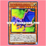 SDKS-JP003 : C-Crush Wyvern (Super Rare)