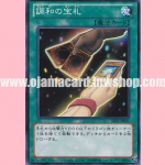 SD25-JP027 : Cards of Consonance (Common)