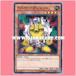 DP17-JP023 : Yellow Gadget (Common)