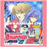 VCD : Cardfight!! Vanguard Vol.33 [Ep.65-66] / การ์ดไฟท์! แวนการ์ด แผ่นที่ 33 [Rideที่ 65-66] - No Card + VCD Only