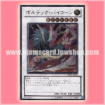 DREV-JP041 : Voltic Bicorn (Ultimate Rare)