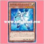 SD27-JP008 : Elemental HERO Neos Alius / Elemental Hero Another Neos (Common)