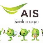 เบอร์มงคล AIS 3G