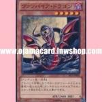 EP12-JP002 : Vampire Dragon (Common)