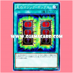 SDMY-JP025 : Mystic Box / Magic Box of Death (Common)