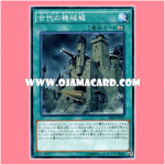 SR03-JP023 : Ancient Gear Castle / Antique Gear Castle (Common)