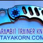 มีดซ้อมควงคารัมบิตโรโบฮอว์ค2 RoboHawk2 Karambit Trainer Knife