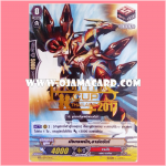 BT11/074TH : มังกรปีศาจคลั่ง, กันด์ดัลว่า (Demonic Dragon Berserker, Gandharva) - C ~ Fighters Cup Thailand 2017
