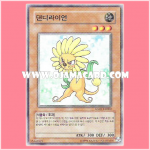 GS01-KR002 : Dandylion (Normal Rare)