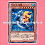 TP23-JP003 : Frost and Flame Dragon / Frost-and-Flame Twin Dragon (Common)