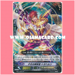 BT17/022 : Shower Liberator, Trahern (PR)