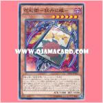 INOV-JP014 : Cardian - Botan ni Cho (Common)