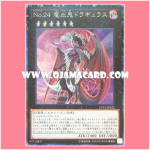 CPF1-JP022 : Number 24: Dragon Nosferatu Dragulas / Numbers 24: Dragon Nosferatu Dragulas (Collectors Rare)