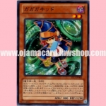 ST13-JP006 : Gagaga Child (Common)
