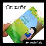 บัตรสมาชิก ดอกหญ้า