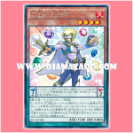 SECE-JP082 : Crystal Protector / Gem Protector (Rare)