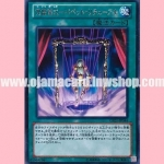 CPZ1-JP044 : Puppet Ritual (Rare)