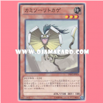 DE02-JP014 : Razor Lizard (Common)