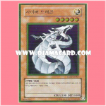 GS01-KR007 : Cyber Dragon (Gold Rare)