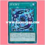 DUEA-JP059 : Shadoll Fusion (Super Rare)