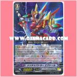 G-BT01/S07 : Super Extreme Battler, Viktor (SP)