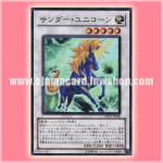 DREV-JP040 : Thunder Unicorn (Super Rare)